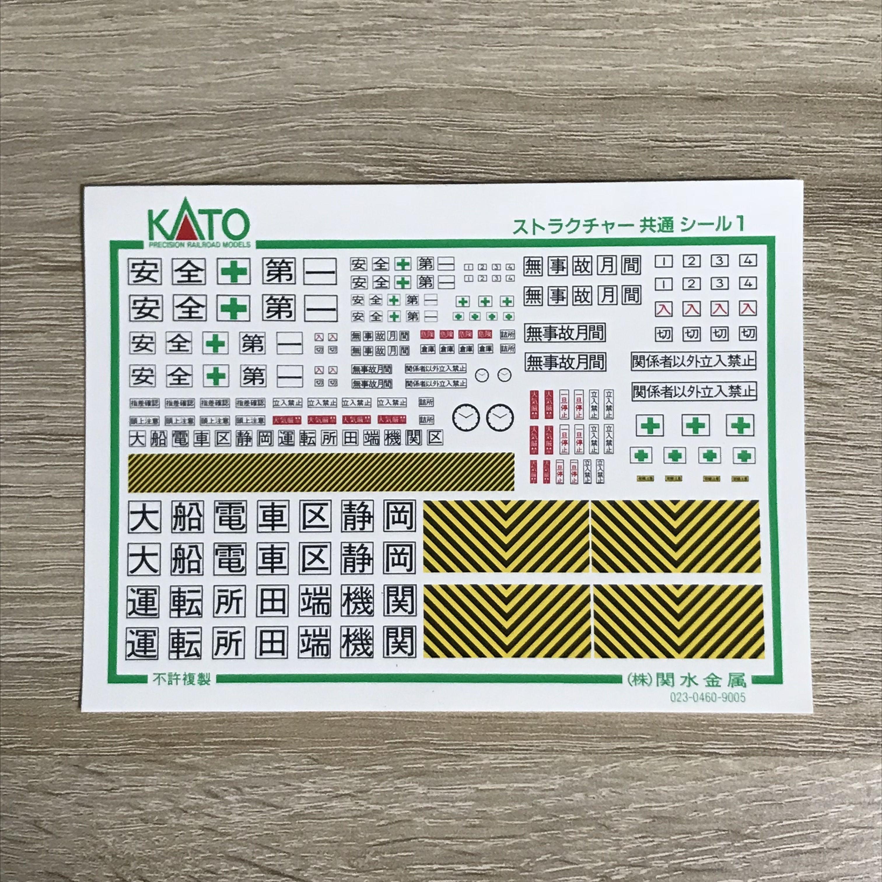 KATO ストラクチャー共通シール1