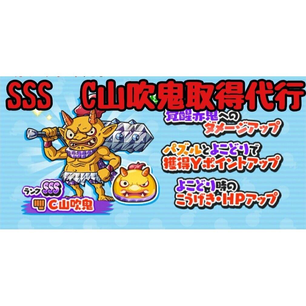 ★【SSS C山吹鬼取得】イベント妖怪/妖怪ウォッチぷにぷに★