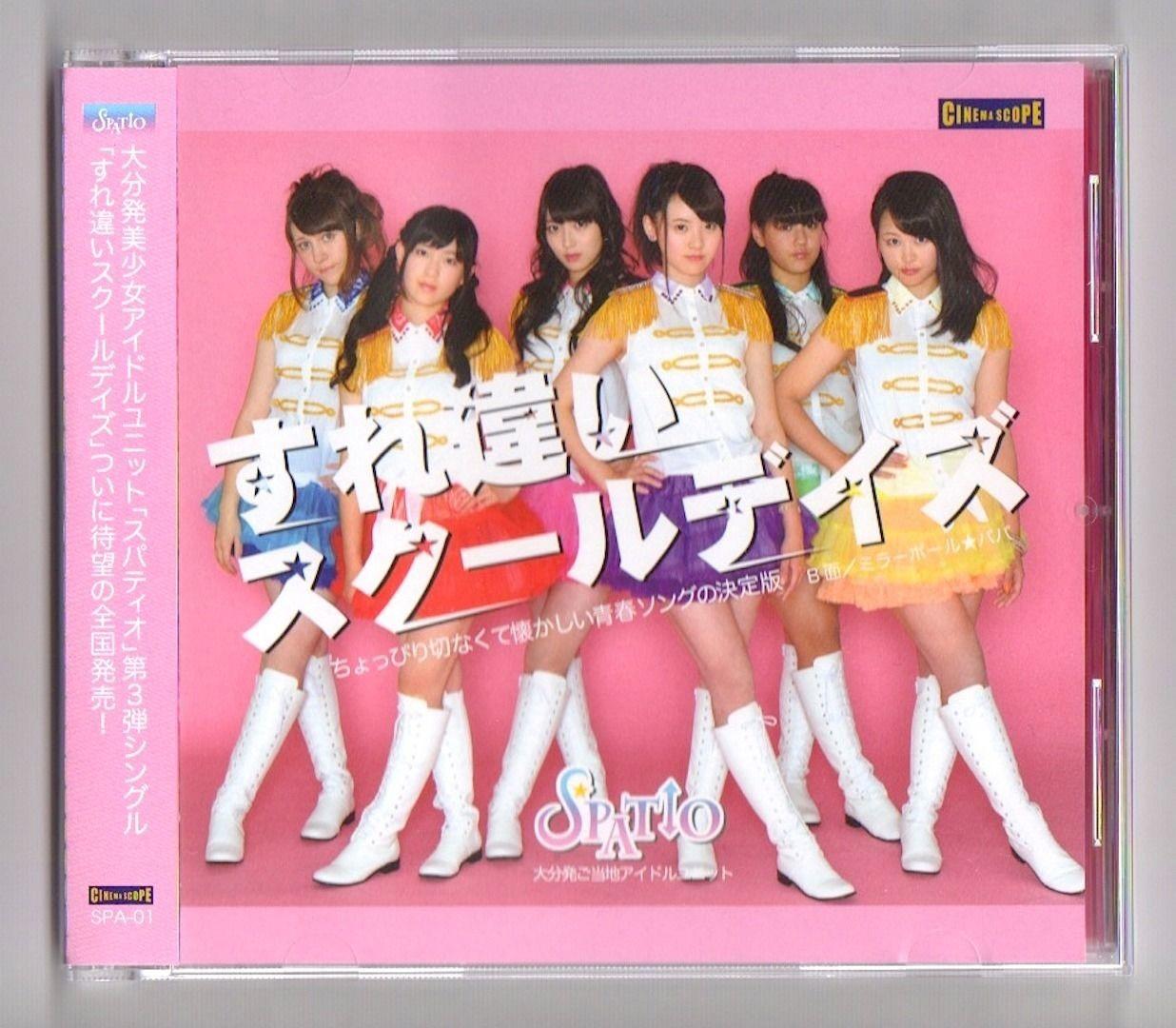 第3弾シングルCD「すれ違いスクールデイズ」