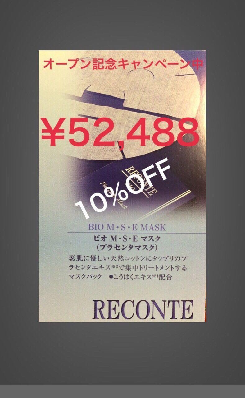 ☆送料無料☆レコンテ・プラセンタMSEマスク(豚由来)オープンキャンペーン10%OFF