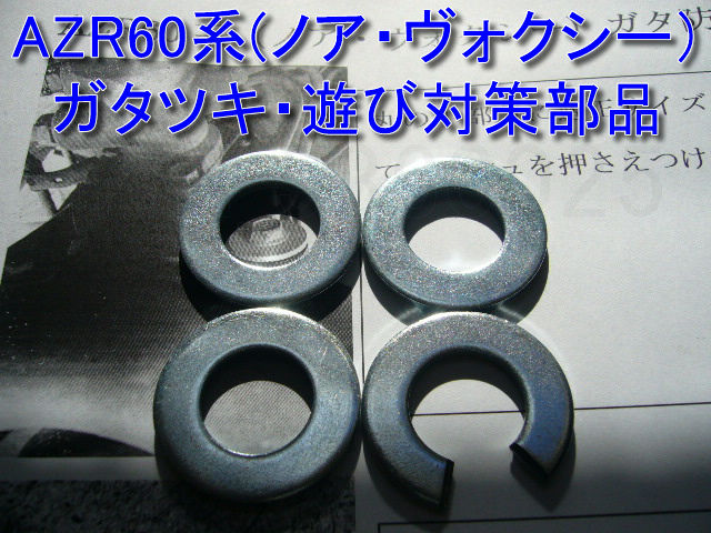 【クリックポスト発送】ノア・ヴォクシー(AZR60系) 遊び・ブレ防止・ガタツキ修理対策品 ワッシャー8枚(2台分)