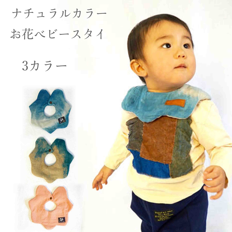 お花ベビースタイ 柔らかWガーゼ生地/選べる3デザイン