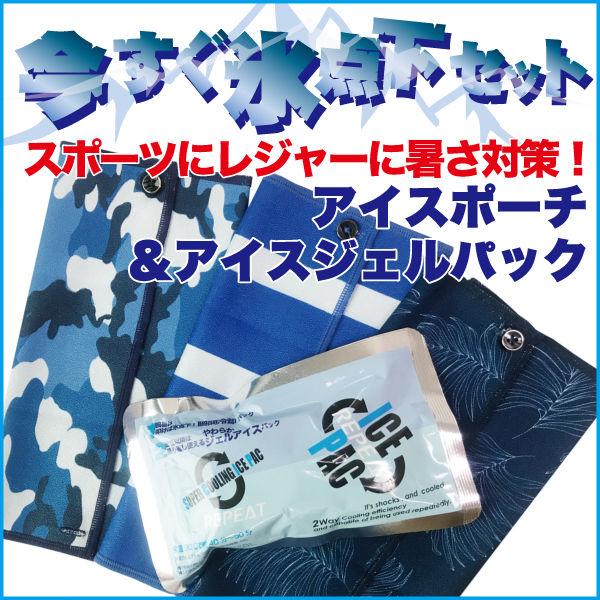 SUPER COOLING TOWEL/スーパークーリングアイスパックセット-プラチナシールドアイスポーチ&瞬間冷却剤-叩けば今すぐ氷点下。繰り返し使えるソフトジェル!