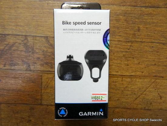 ガーミン スピードセンサー