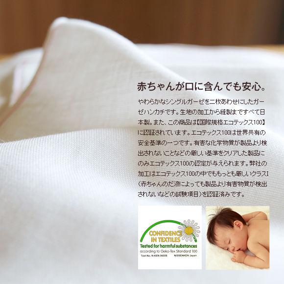 《送料無料》 Fabric + ベビーガーゼハンカチ(2枚合わせ) レインボー(7色各1枚/ホワイト3枚) 10枚セット 《日本製 エコテックス認証》【メール便でお届けです!!】