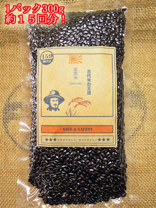古代米(紫黒米)300g 1パック