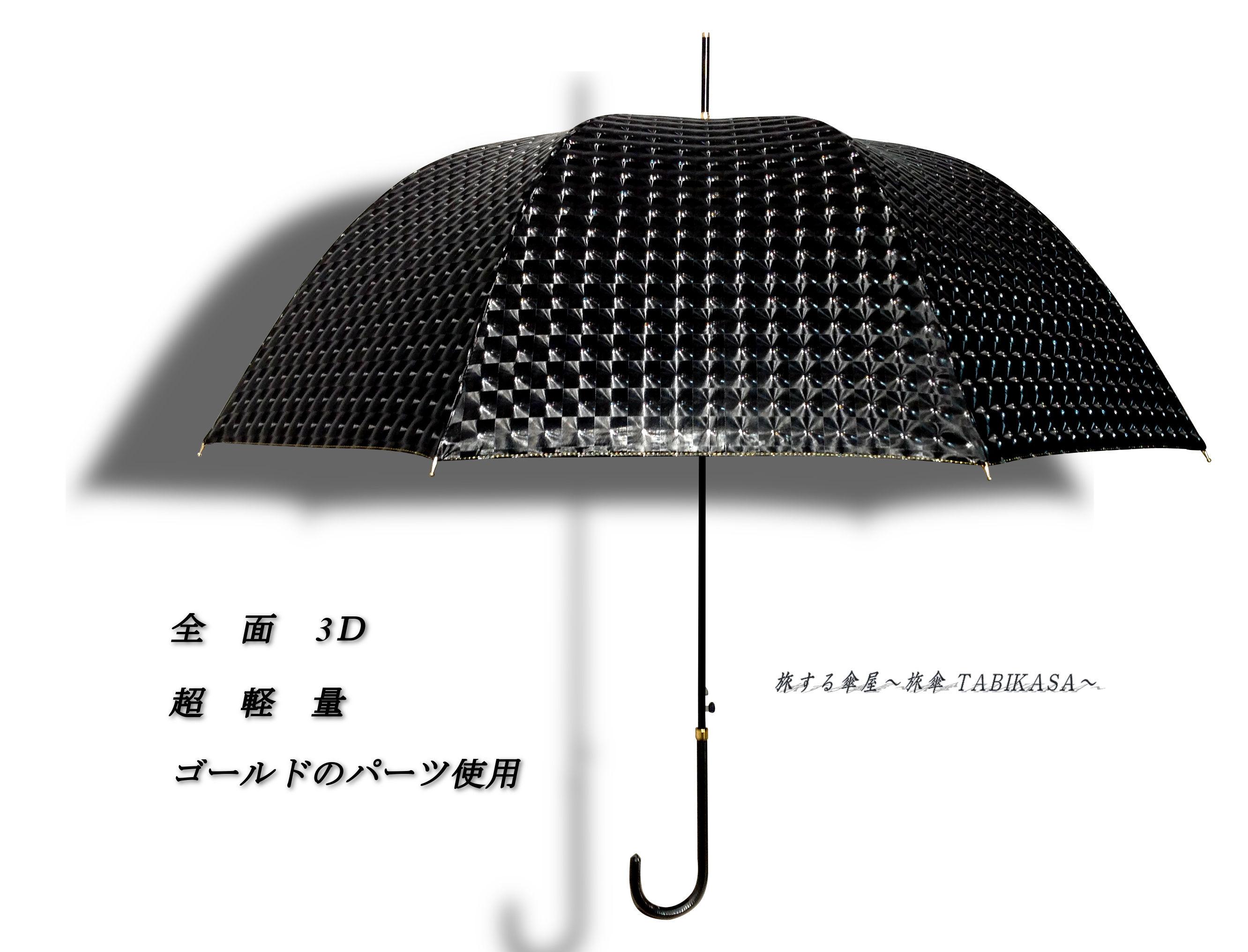 ドーム型 傘専門店  通販  東京  雨傘  ワンタッチ  ジャンプ  サビにくい  黒骨  旅傘  【超希少  3D 全面 】