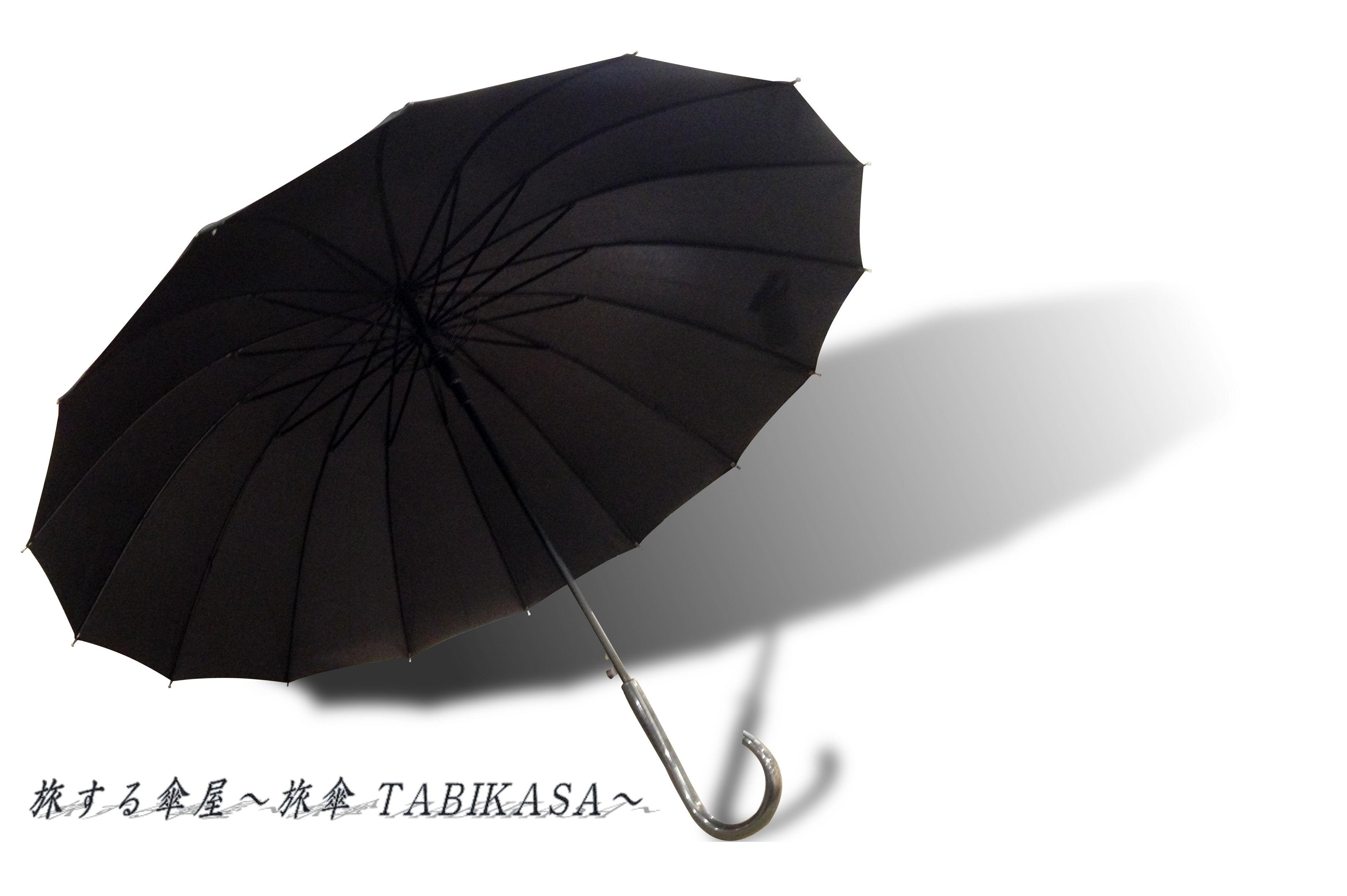 旅傘といえば 傘専門店  通販  東京  雨傘  ワンタッチ  ジャンプ  グラスファイバー  サビない  旅傘  【16本骨  無地  Black 】