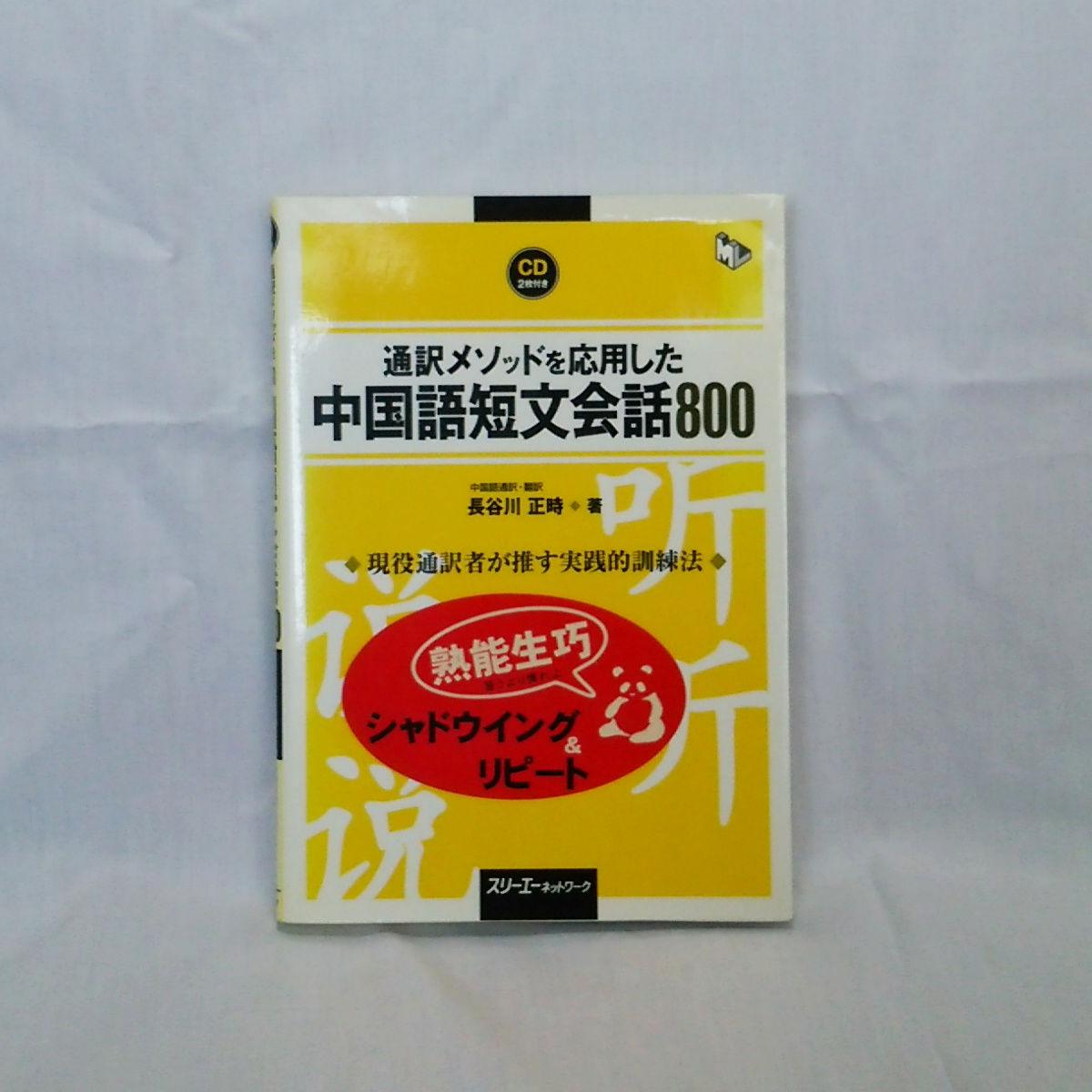 【古書】『通訳メソッドを応用した中国語単文会話800』長谷川正時(著)