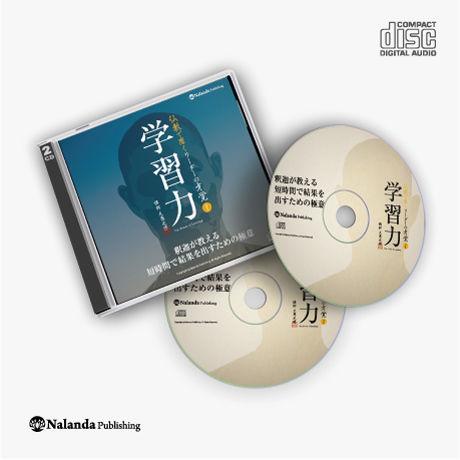仏教で磨くリーダーの才覚シリーズ(第1弾) 「学習力」禅僧が教える短時間で結果を出すための極意(CD)