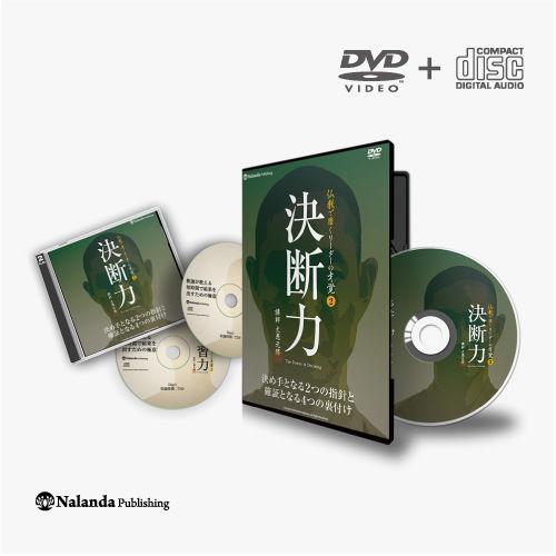 仏教で磨くリーダーの才覚シリーズ(第2弾)「決断力」決め手となる2つの指針と確証となる4つの裏付け(DVD+CD)