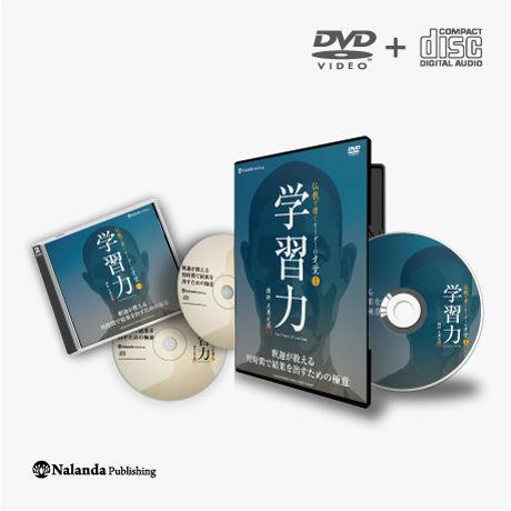 仏教で磨くリーダーの才覚シリーズ(第1弾) 「学習力」禅僧が教える短時間で結果を出すための極意(DVD+CD)