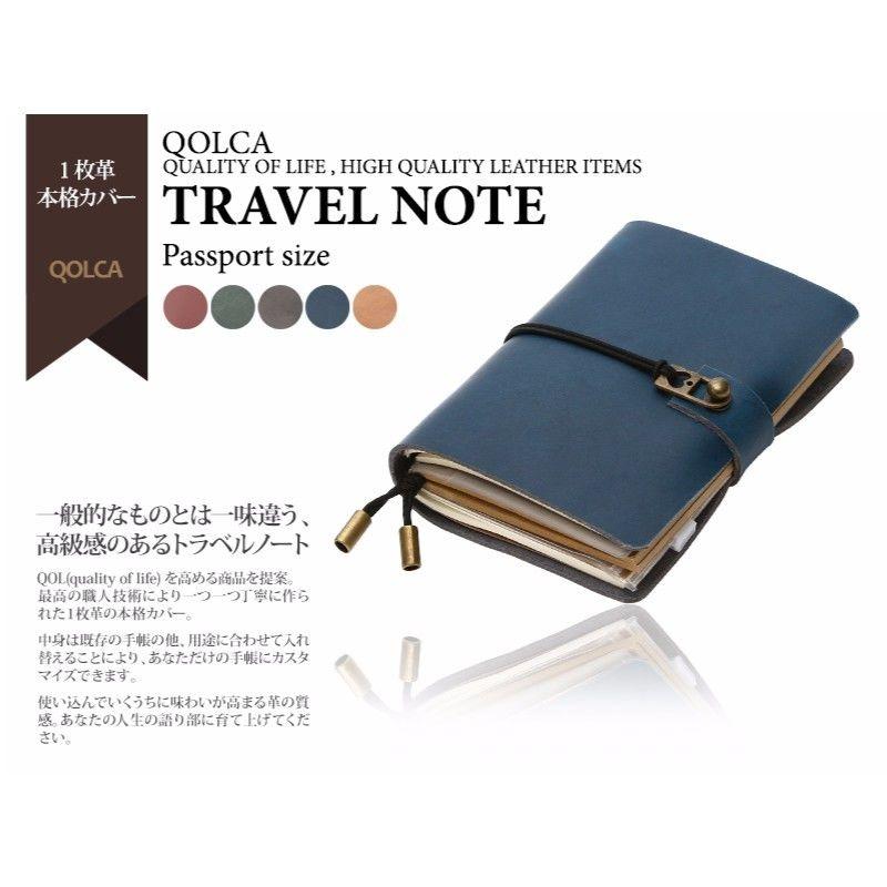QOLCA トラベルノート パスポートサイズ 10点セット