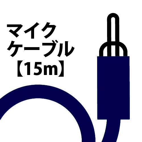 マイクケーブル  【15m】