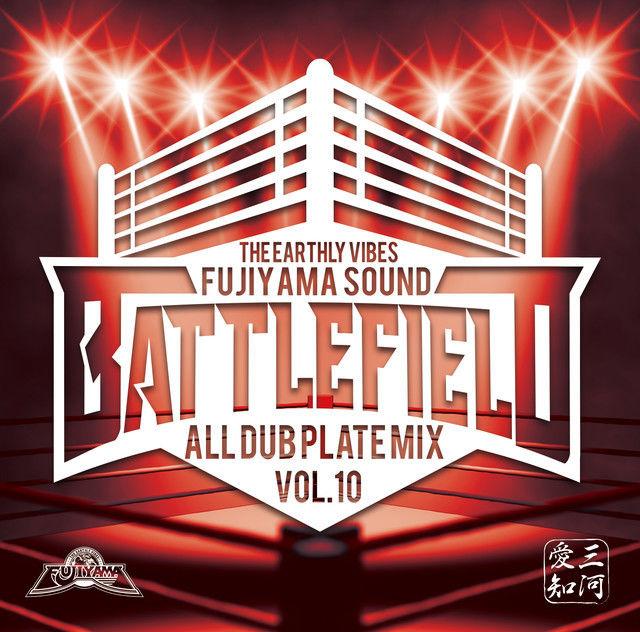 FUJIYAMA  ALL DUB MIX Vol.10-BATTLE  FIELD-