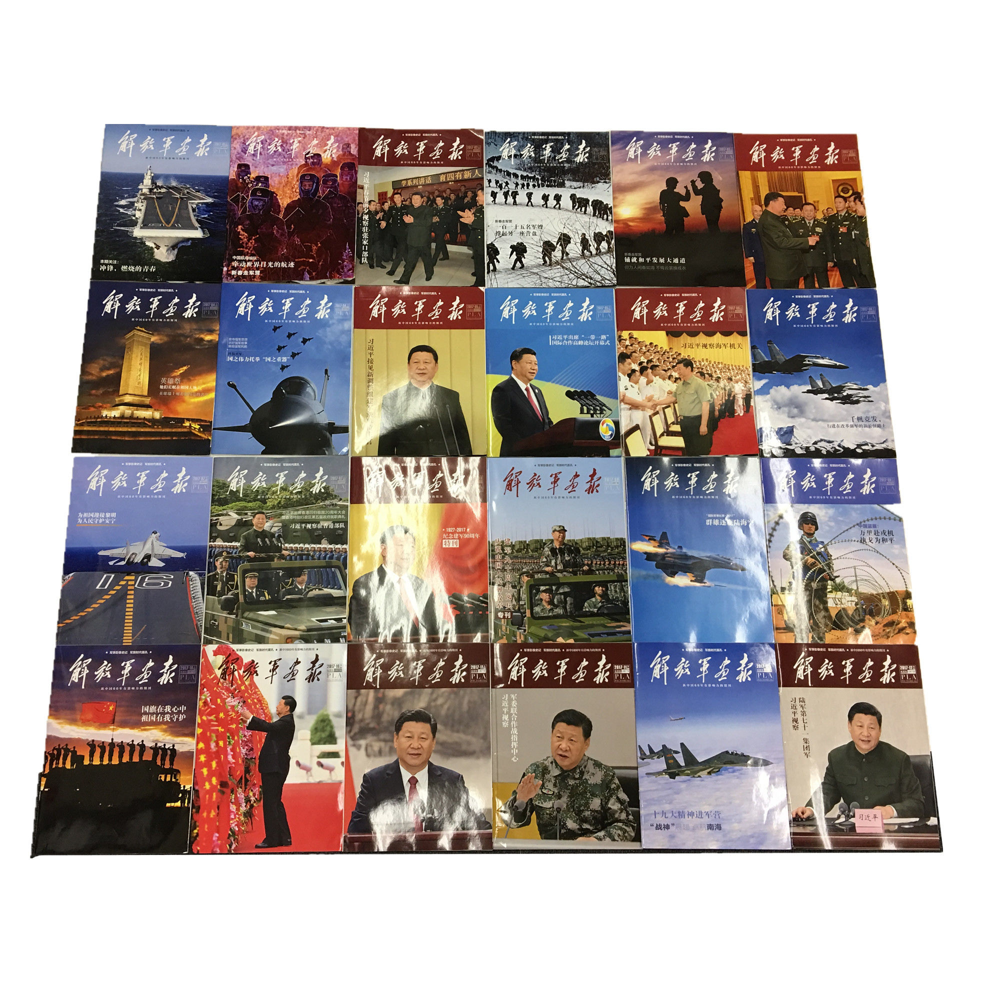 【解放軍画報】中国人民解放軍公式雑誌 2017年 全24冊