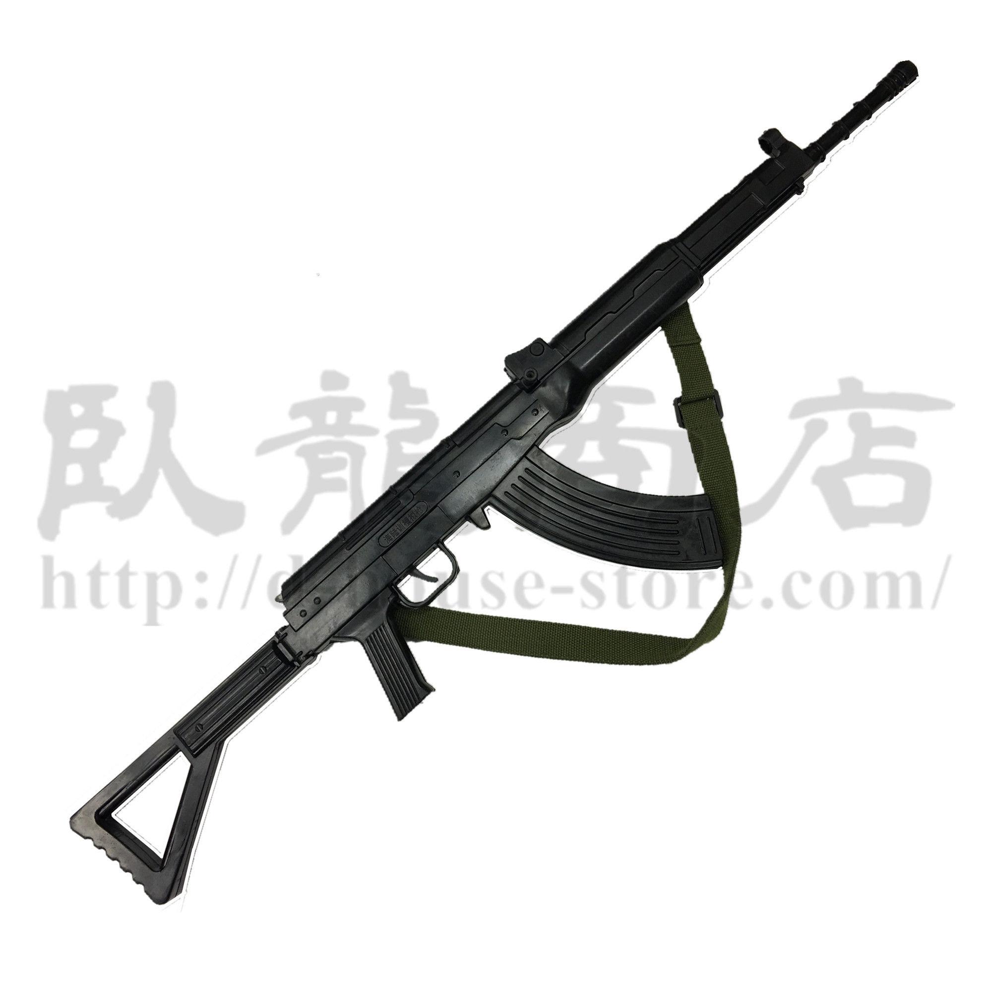 【送料無料】中国人民解放軍 訓練用ゴム製ダミー81式自動歩銃
