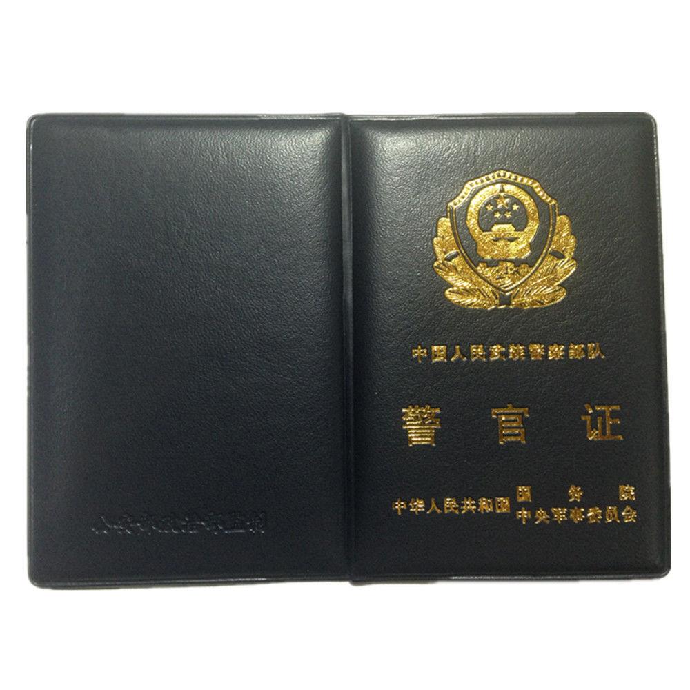 中国人民武装警察 警官証カバー