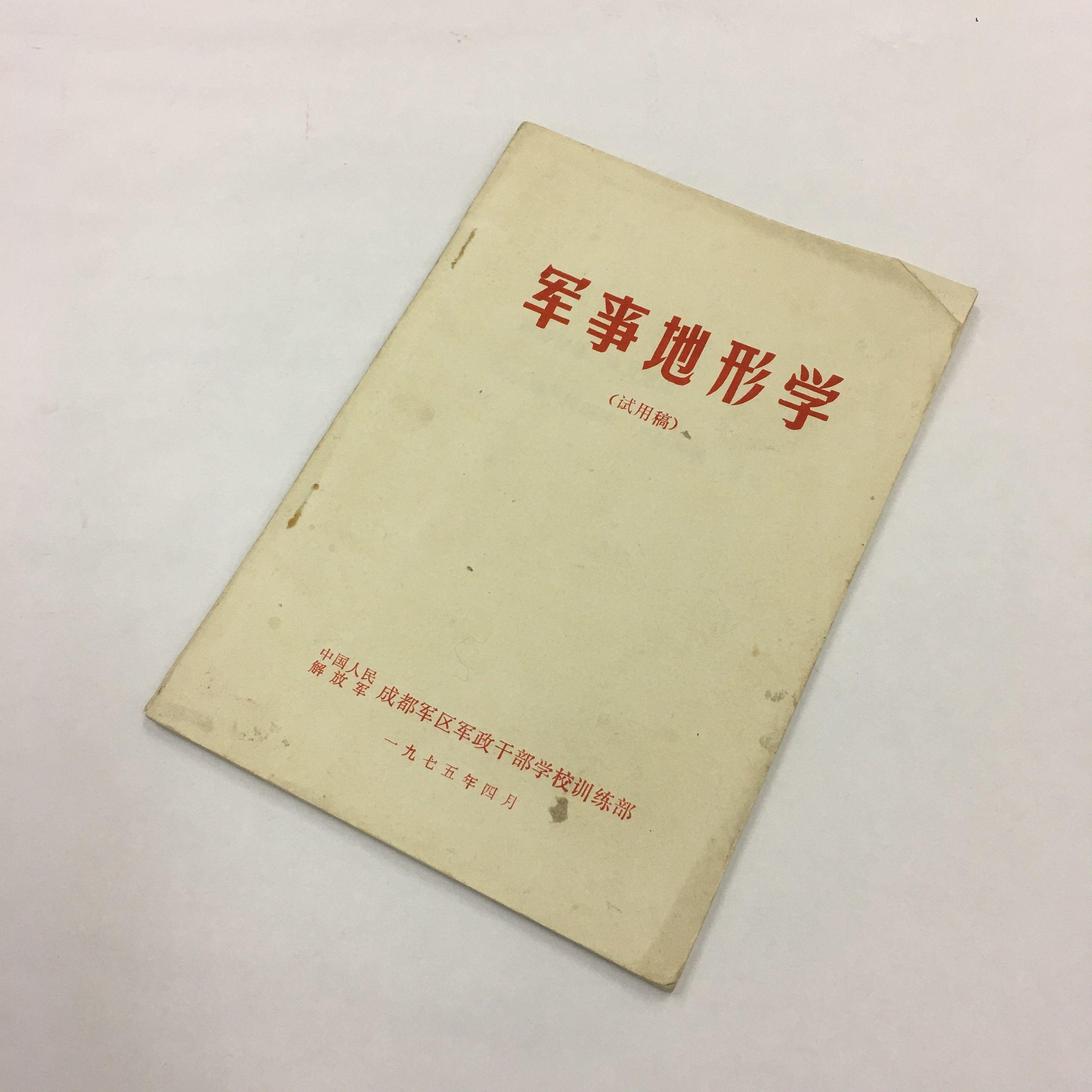 「軍事地形学」試用稿 中国人民解放軍成都軍区軍政幹部学校訓練部 1975年出版