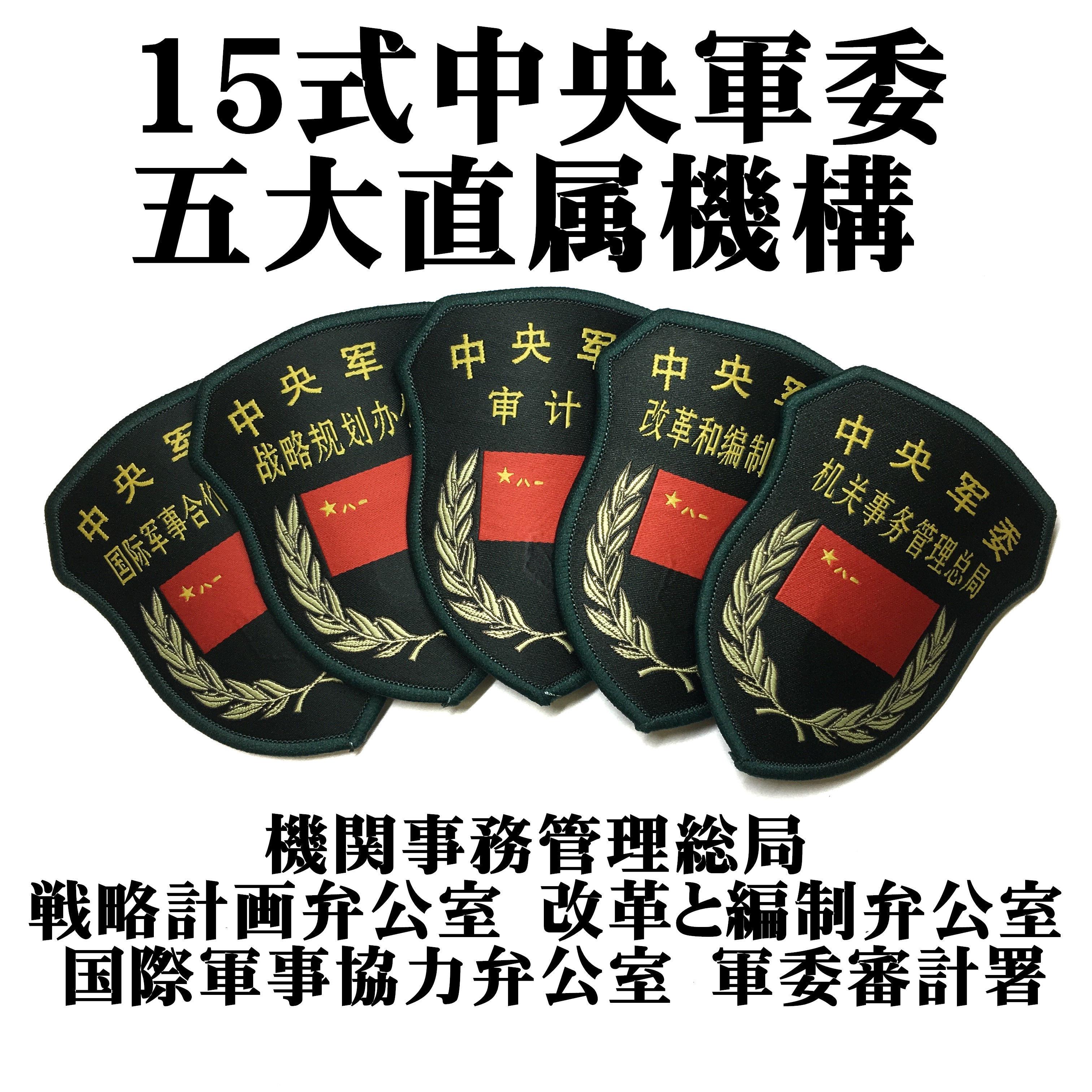 【中央軍委ー五大直属機構】中国人民解放軍15式部隊章
