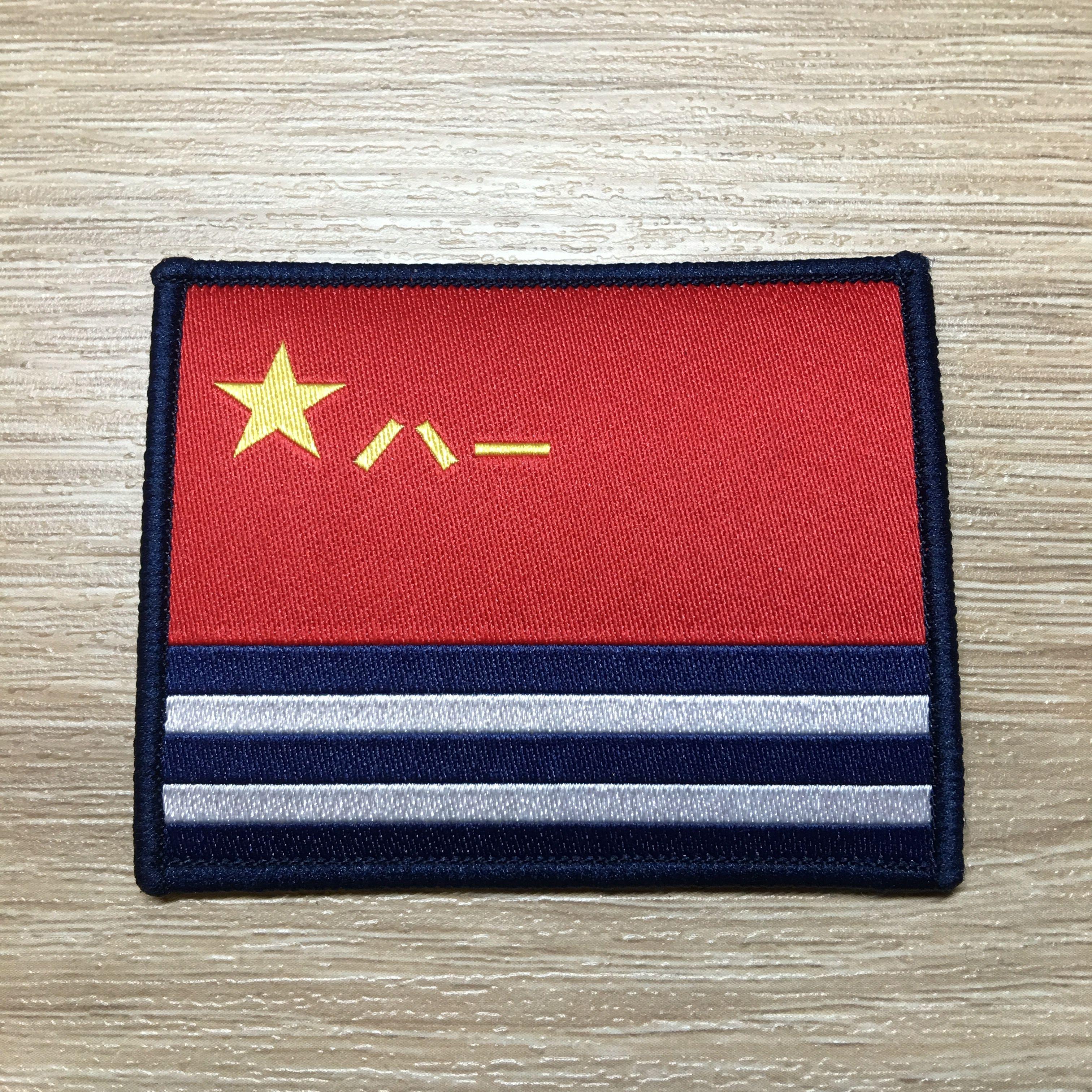 中国人民解放軍 海軍 軍旗 八一 ベルクロワッペン