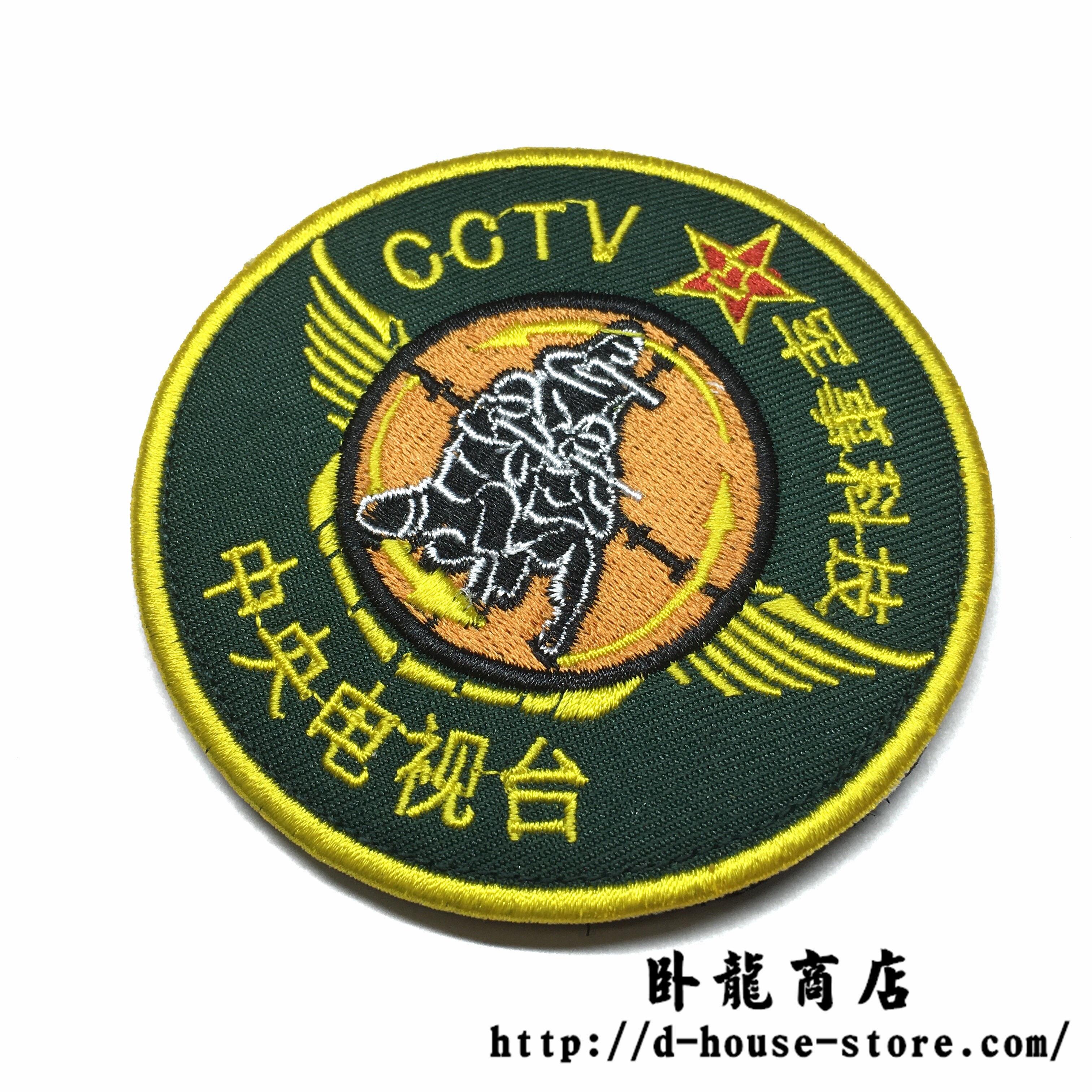 中国中央テレビ局軍事?農業チャンネル 軍事科技番組 ベルクロワッペン