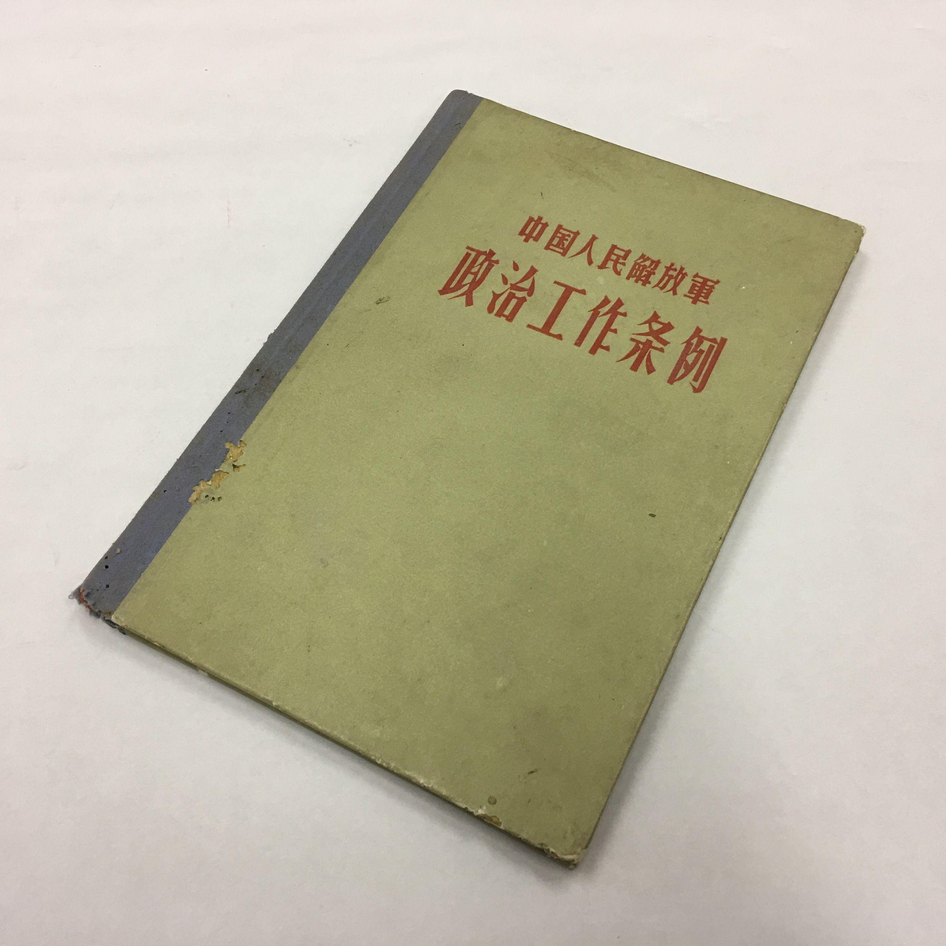 「中国人民解放軍 政治工作条例」ハードカバー