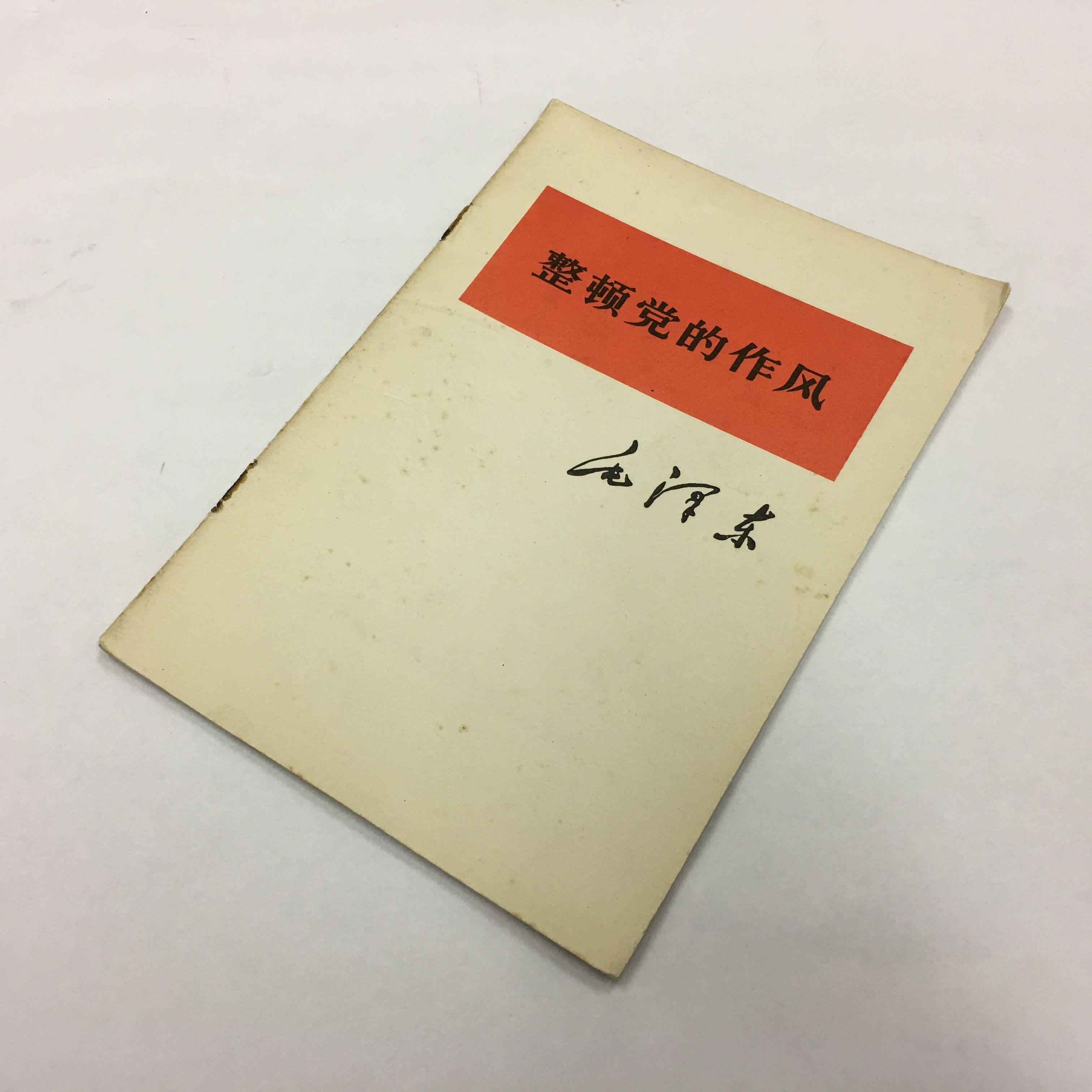「党の作風を整頓する」毛沢東 中国人民解放軍 戦士出版社