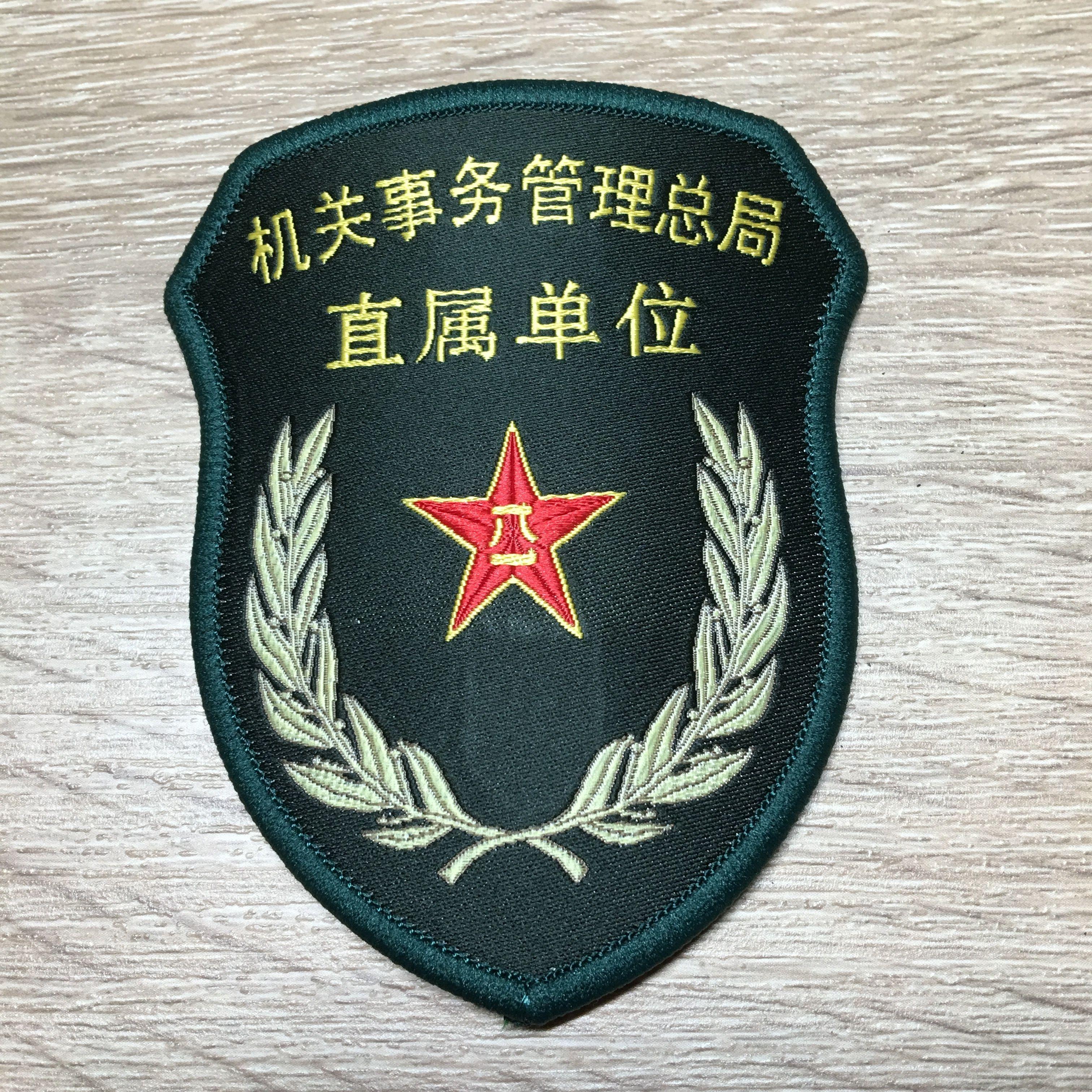 【機関事務管理総局 直属単位】中国人民解放軍 15式 中央軍委部隊章