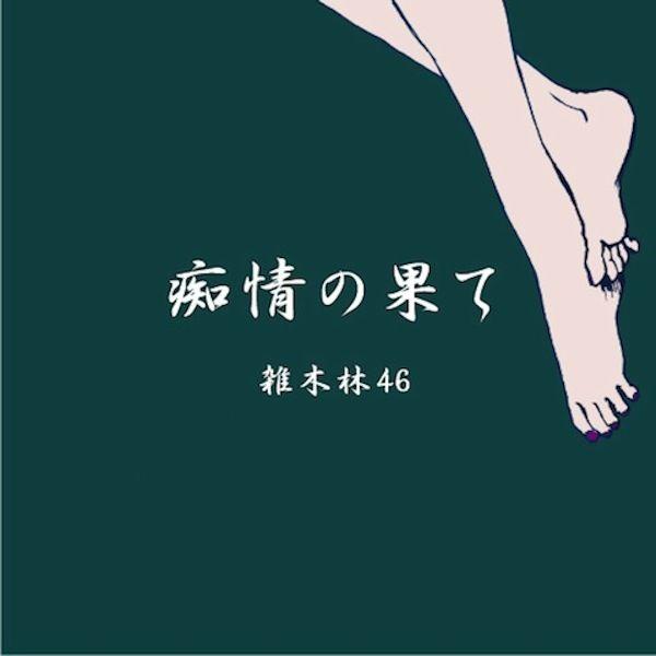 『痴情の果て』 雑木林46