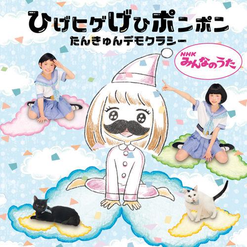 CD『ひげヒゲげひポンポン』