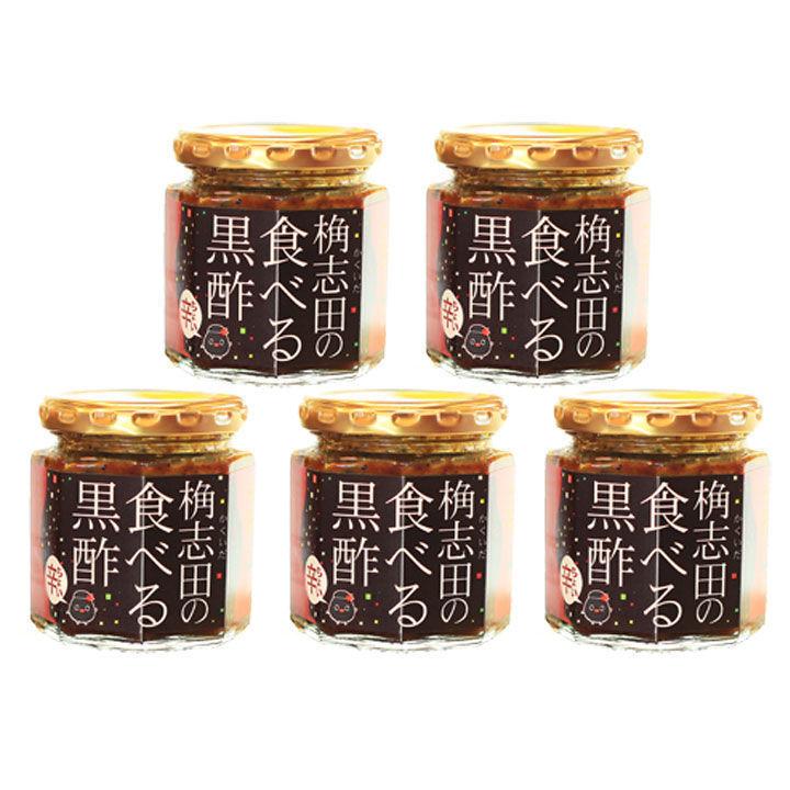食べる黒酢【ちょい辛・激辛】5個セット
