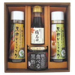 食べる黒酢ギフトセット