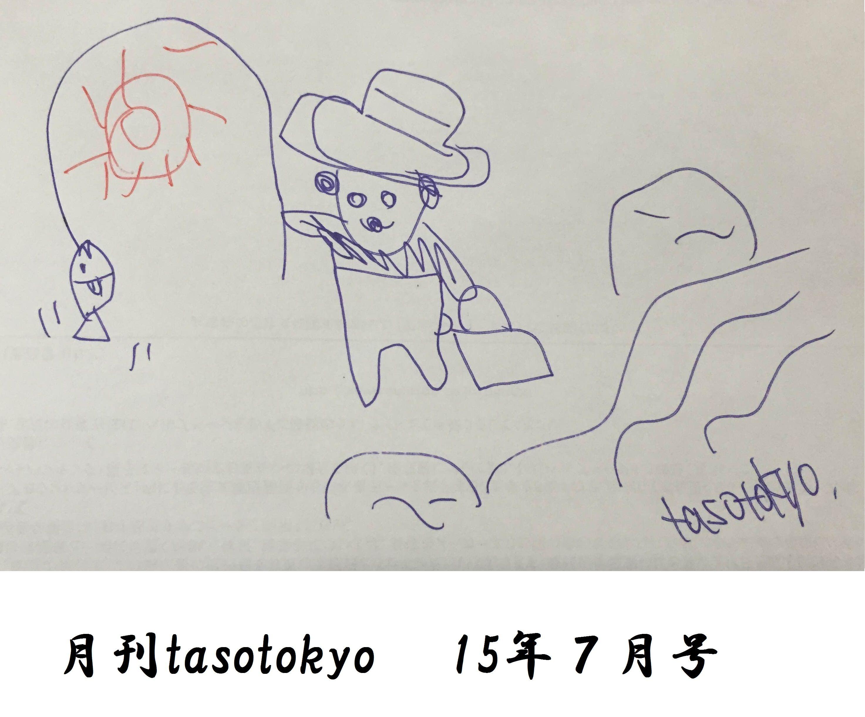 月刊tasotokyo 15年7月号