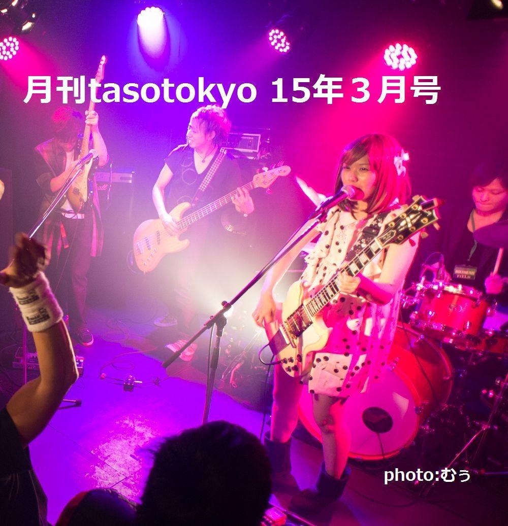 【オススメ】月刊tasotokyo 15年3月号