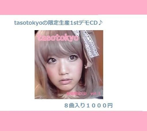 【 再販 】会場限定CD vol.1 /tasotokyo
