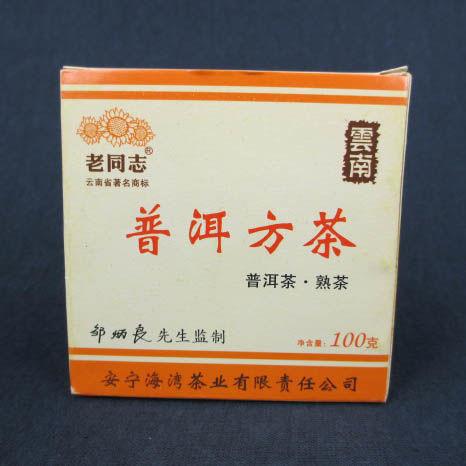 老同志普?方茶(熟茶)