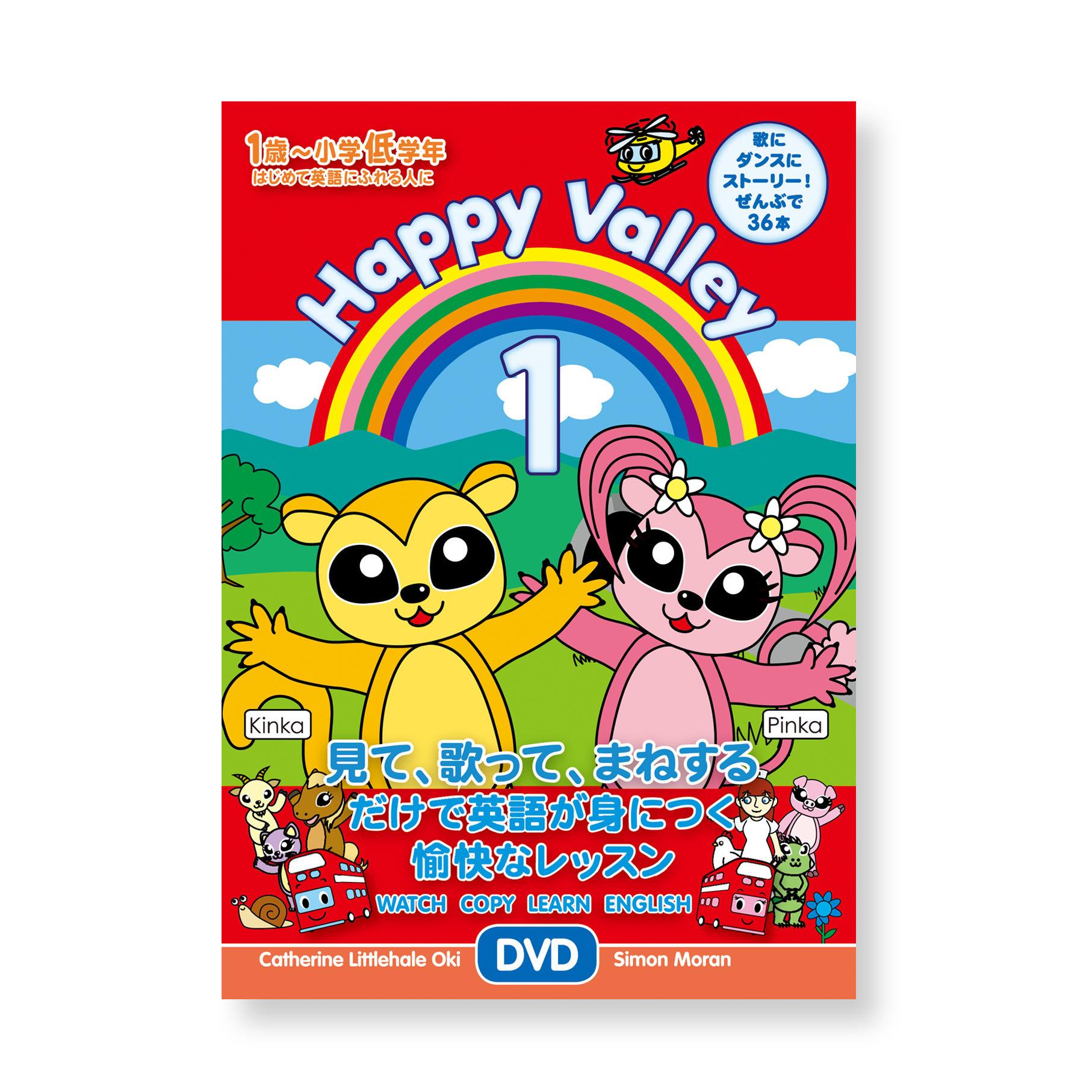 Happy Valley 1 DVD