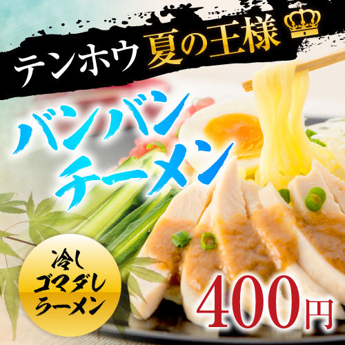 ゴマの香り豊かな冷やしラーメン バンバンチーメン [2食入り]