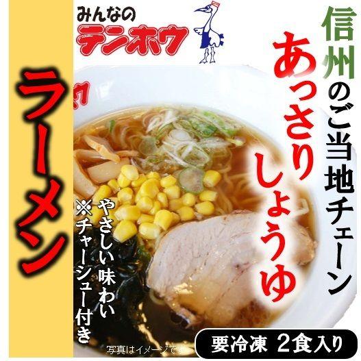 信州長野県の毎日でも食べれる あっさりしょうゆラーメン [2食入り]