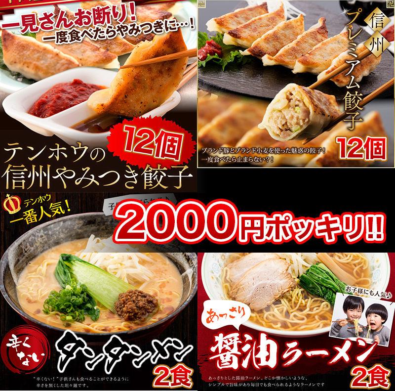 【テンホウの餃子12個・プレミアム餃子12個・タンタンメン2食・ラーメン2食】のお得な2000円ポッキリセット