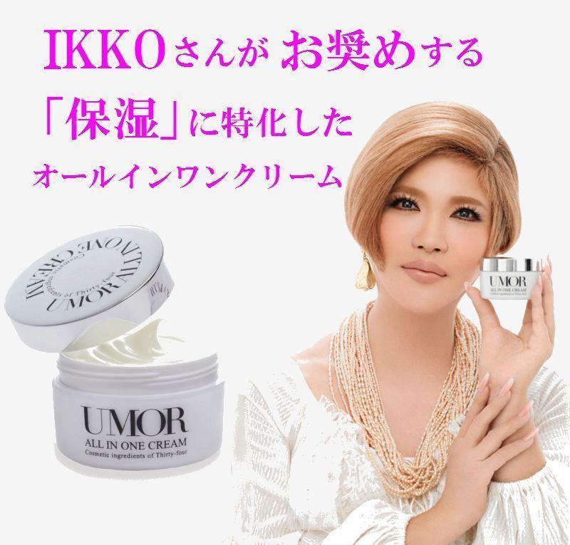 UMOR/ウモール(保湿特化型オールインワンクリーム)