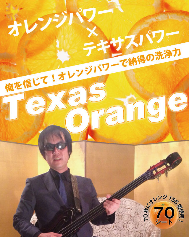 俺を信じて!天然オレンジを主成分とした万能タオル【テキサスオレンジ】