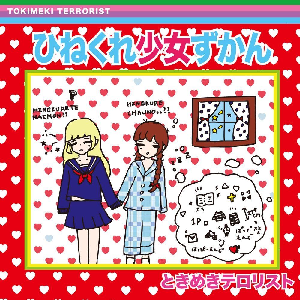 1st single「ひねくれ少女ずかん」