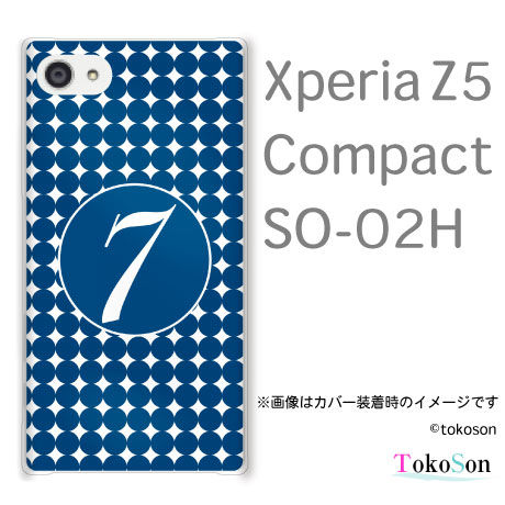 docomo Xperia Z5 Compact SO-02H 専用 《純正 クレードル 充電 対応》 液晶保護フィルム付 カバー ケース (ハード) [tokoson] ブルードットナンバー7