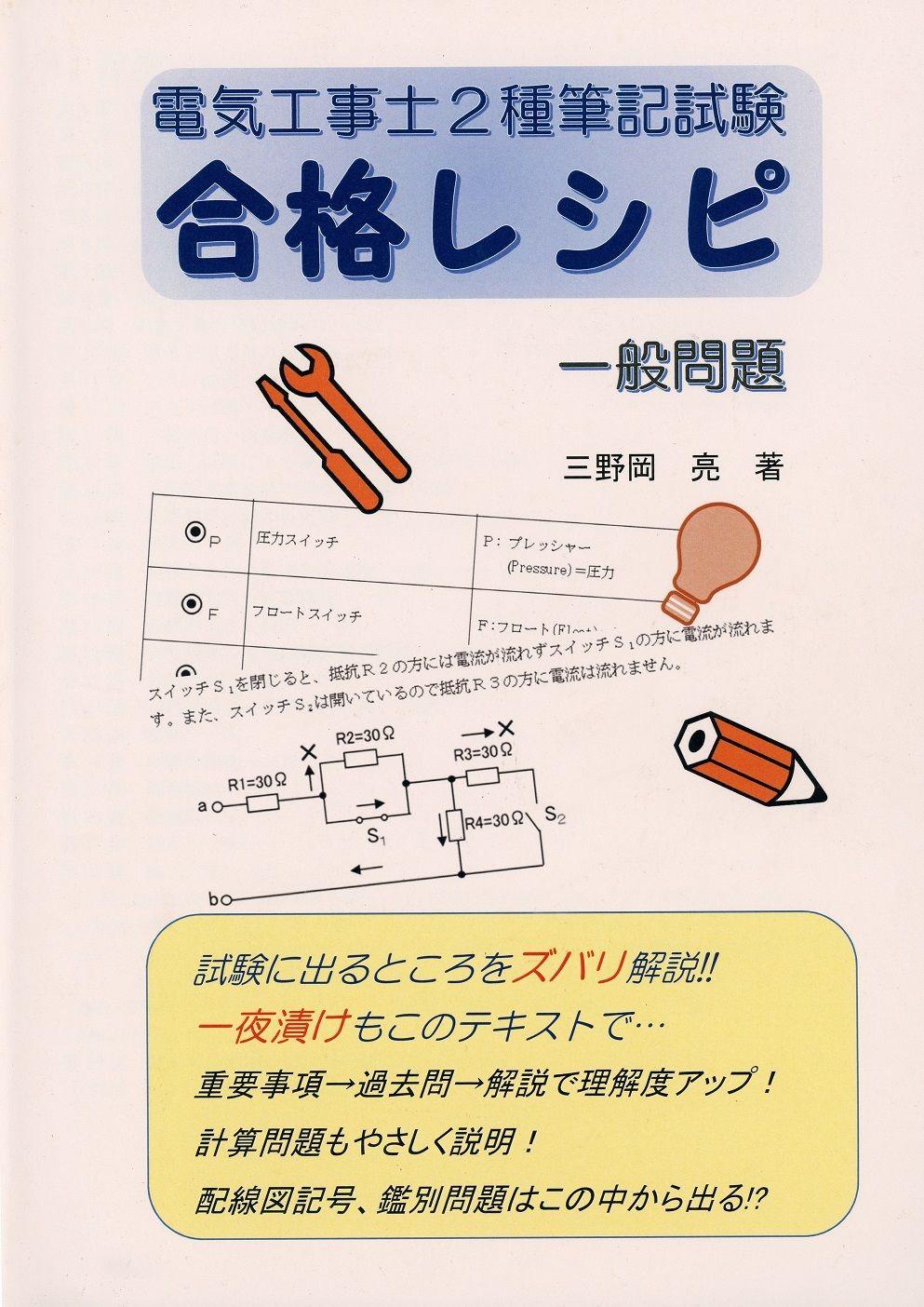 電気工事士2種筆記試験対策テキスト