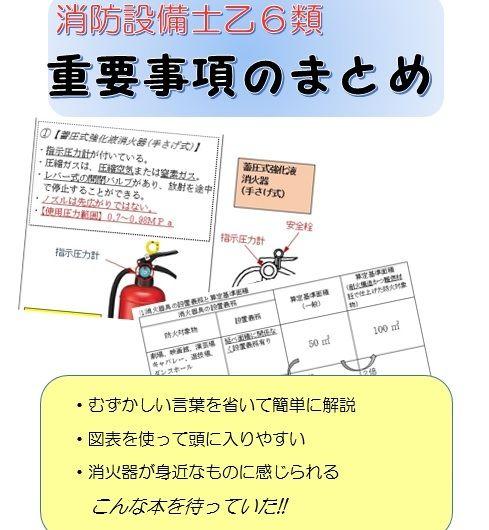 消防設備士乙6類 重要事項のまとめ (テキスト)
