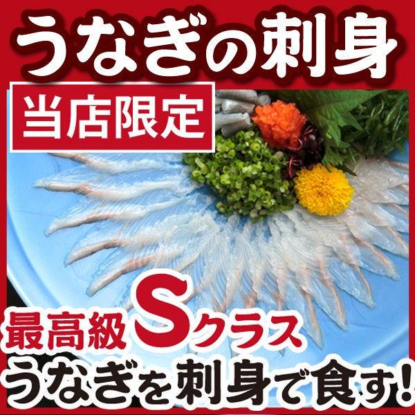 浜名湖うなぎの刺身(個人用)*簡易包装