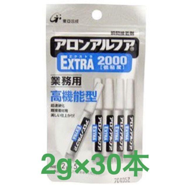 瞬間接着剤 東亞合成アロンアルファ EXTRA/エクストラ2000 フック業務用 2g×30本 高機能型