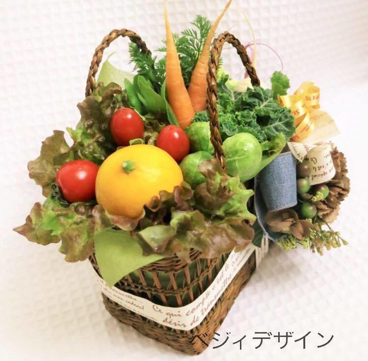 野菜好きの方への誕生日プレゼントに大人気?野菜ブーケバスケット(クール便送料無料)